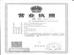 阳江市兴顺船舶服务有限公司证照略缩图
