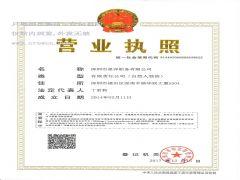 深圳市星洋船务有限公司证照略缩图