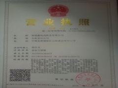 福建鑫锦茂船务有限公司证照略缩图
