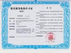 武�h鑫振海船舶管理有限公司�C照略�s�D