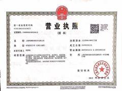 上海明洲海事技术有限公司证照略缩图