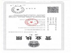 厦门中兴海船舶管理有限公司证照略缩图