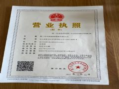 厦门中兴海船舶管理有限公司惠安办事处证照略缩图