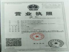 南京雪神海船舶管理有限公司证照略缩图