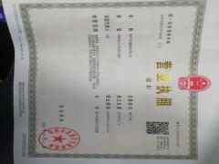 泰州市浩瀚船务有限公司证照略缩图