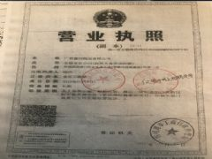 广西鑫田海运有限公司证照略缩图