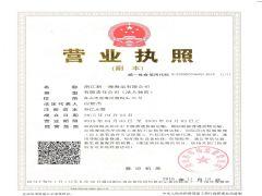 浙江新一海海运有限公司证照略缩图