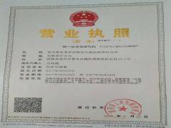 泉州惠安喜洋洋船务代理有限责任公司证照略缩图