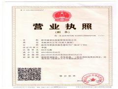 徐州速诺达船舶管理有限公司证照略缩图