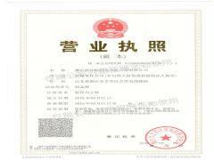 烟台新绎崆峒岛旅游开发有限公司证照略缩图
