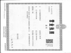 秦皇岛鑫濠瑞船舶代理有限公司证照略缩图
