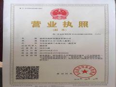 扬州远视船务服务有限公司证照略缩图