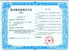 广东粤电船舶管理有限公司证照略缩图