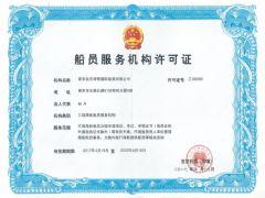 南京远东海领国际船员有限公司证照略缩图