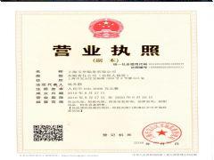 上海玉华船务有限公司证照略缩图