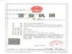 浙江永航海运有限公司证照略缩图
