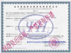 大连越航国际船舶管理有限公司证照略缩图