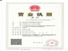 青岛鲁丰航船舶服务有限公司证照略缩图