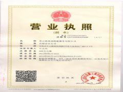 连云港易成船舶服务有限公司证照略缩图