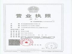 青岛逸康海事服务有限公司证照略缩图