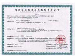连云港云济国际船务有限公司证照略缩图