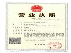 宁波益民人力资源服务有限公司证照略缩图