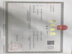 福建省泉州市永信船务有限公司证照略缩图
