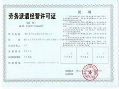 烟台东信国际船舶管理有限公司证照略缩图