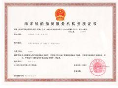 不收费-远东船务(天津)有限公司证照略缩图