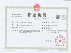 阳江港宇成拖轮有限公司证照略缩图