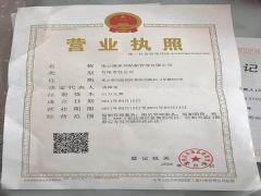 连云港亚邦船舶管理有限公司证照略缩图