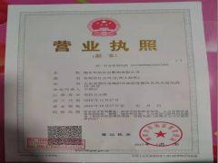 烟台华航信息咨询有限公司证照略缩图