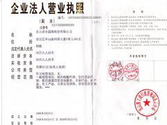 河南省长葛市信航船舶服务有限公司证照略缩图