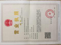 秦皇岛英洋国际游艇会有限公司证照略缩图
