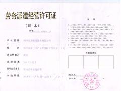 扬州泓翔船员服务有限公司证照略缩图