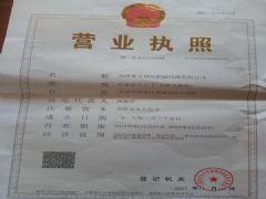 天津顺为国际船舶代理有限公司证照略缩图