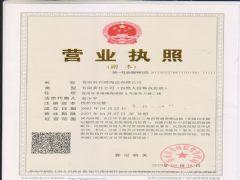 苍南县兴港海运有限公司证照略缩图