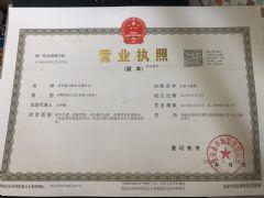 泉州载川船务有限公司证照略缩图