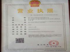 厦门泽安泰船务管理有限公司天津办事处证照略缩图