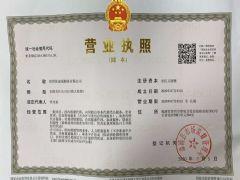 漳州乾家福船务有限公司证照略缩图