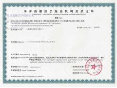 大连鑫海航船务有限公司证照略缩图