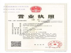 上海中谷物流股分无限公司证照略缩图