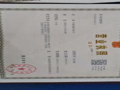 泉州鑫裕盛船务有限公司证照略缩图
