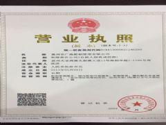 惠州市广海船舶管理有限公司证照略缩图