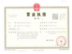 濮阳昭洋船舶管理有限公司证照略缩图