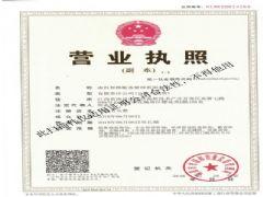南昌智桦船务管理有限公司泉州办事处证照略缩图