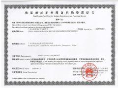 广州中远海运劳务合作有限公司证照略缩图