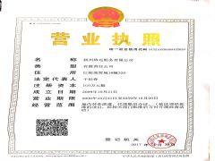 扬州致远船务有限公司证照略缩图