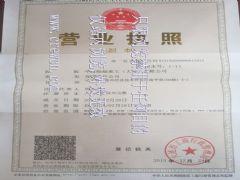 中海船舶重工(大连)有限公司证照略缩图