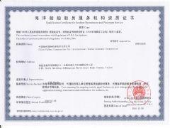 中��福州���H���技�g合作公司�C照略�s�D
